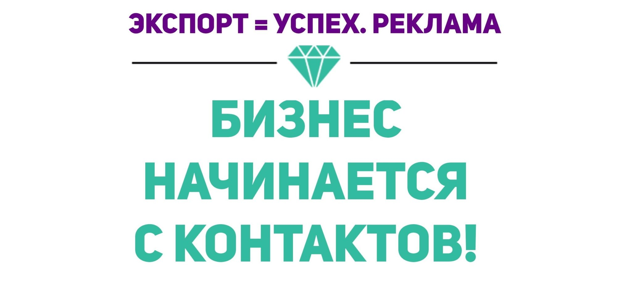 «Экспорт = Успех. РЕКЛАМА» - 28-30 ноября 2014