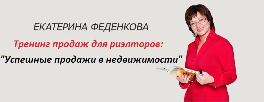 Treningi-po-prodazham-treningi-po-prodazham-Minsk-nedvizhimost'-19