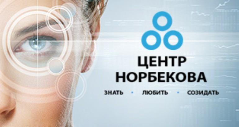 Norbekov-Minsk-kursy-Norbekova-ozdorovitel'nye-kursy-Norbekova-25