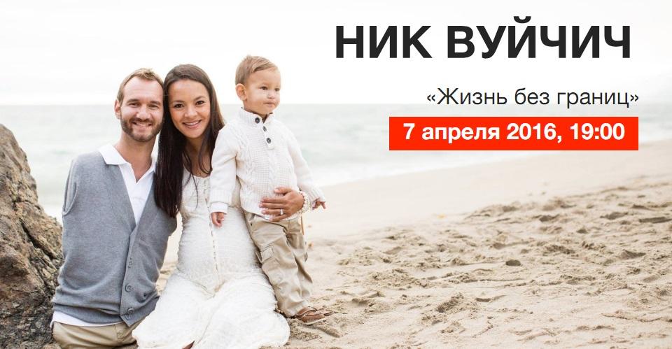 Nik-Vujchich-Zhizn'-bez-granic-2