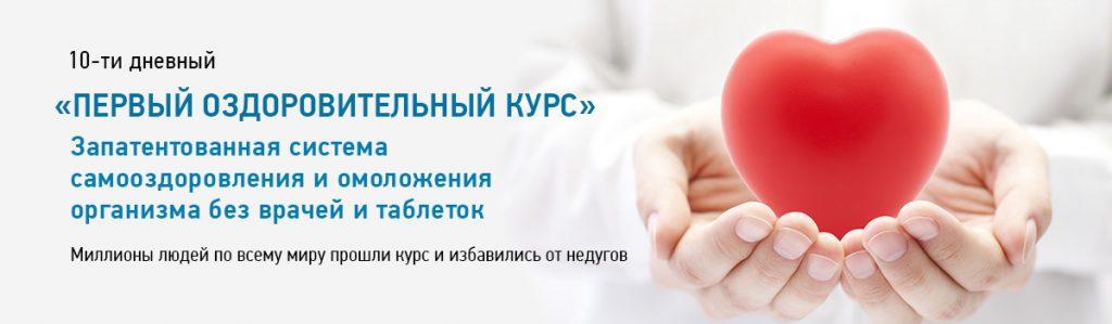 Norbekov-Minsk-kursy-Norbekova-ozdorovitel'nye-kursy-Norbekova-19