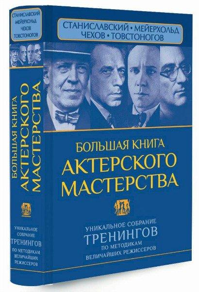 Aktjorskoe masterstvo-aktjorskoe-masterstvo-v-Minske-1