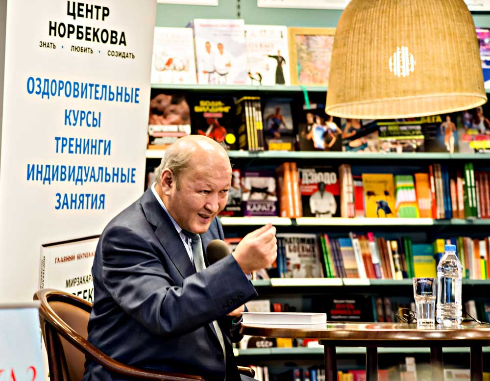 Курсы Норбекова