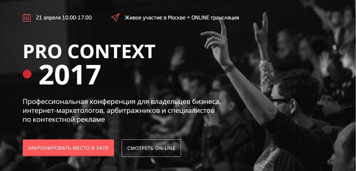 Конференция: PRO CONTEXT 2017. 21 апреля 2017
