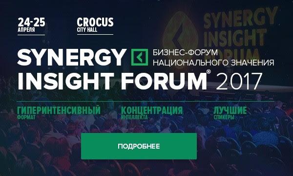 Бизнес-форум: Synergy Insight Forum. 24-25 апреля 2017