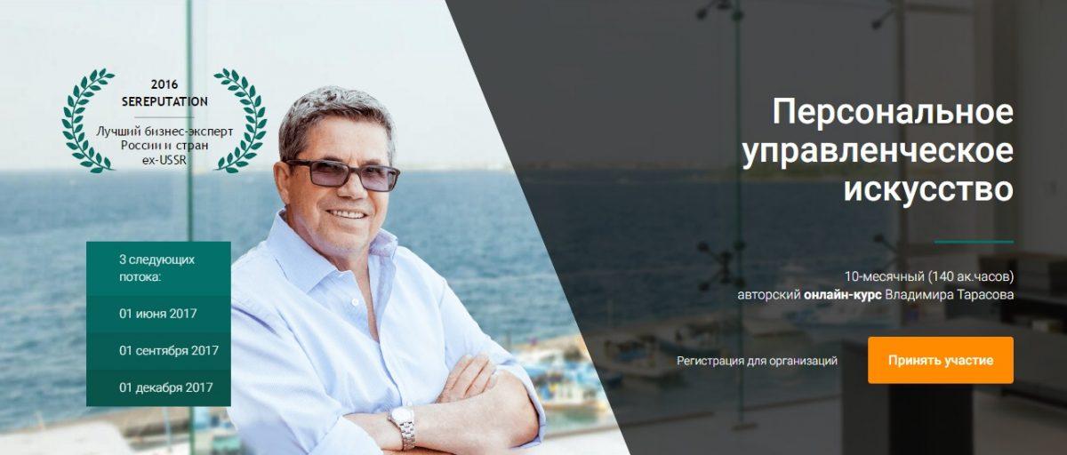 Владимир Тарасов: онлайн-курс «Персональное управленческое искусство»