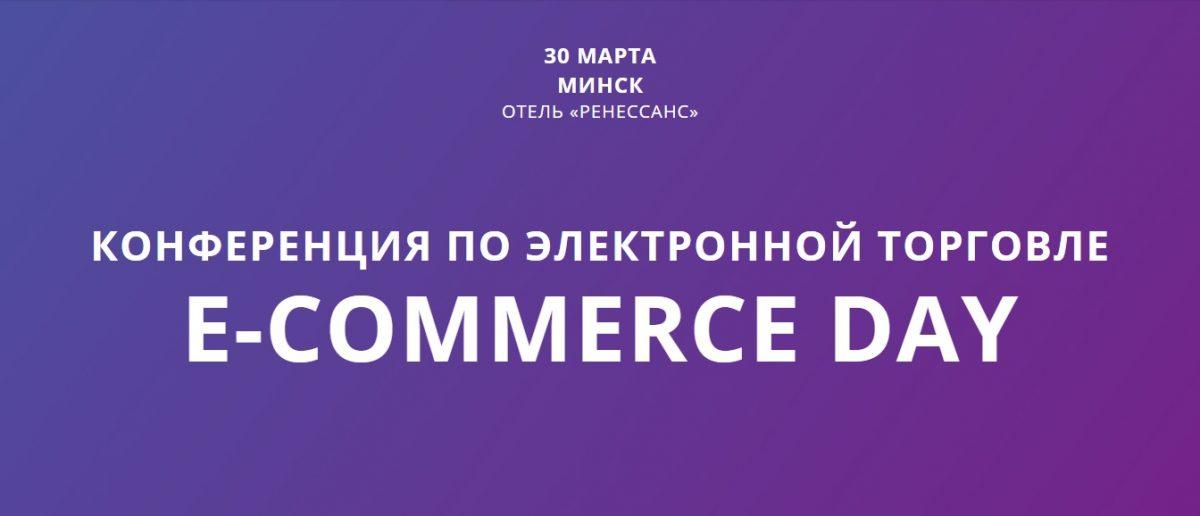 Конференция по электронной торговле: e-commerce day. 30 марта 2017
