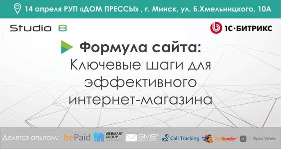 Бесплатный семинар по вопросам создания и развития интернет-магазинов. 14 апреля 2017