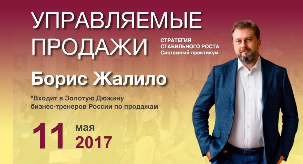 Борис Жалило: Управляемые продажи. 11 мая 2017