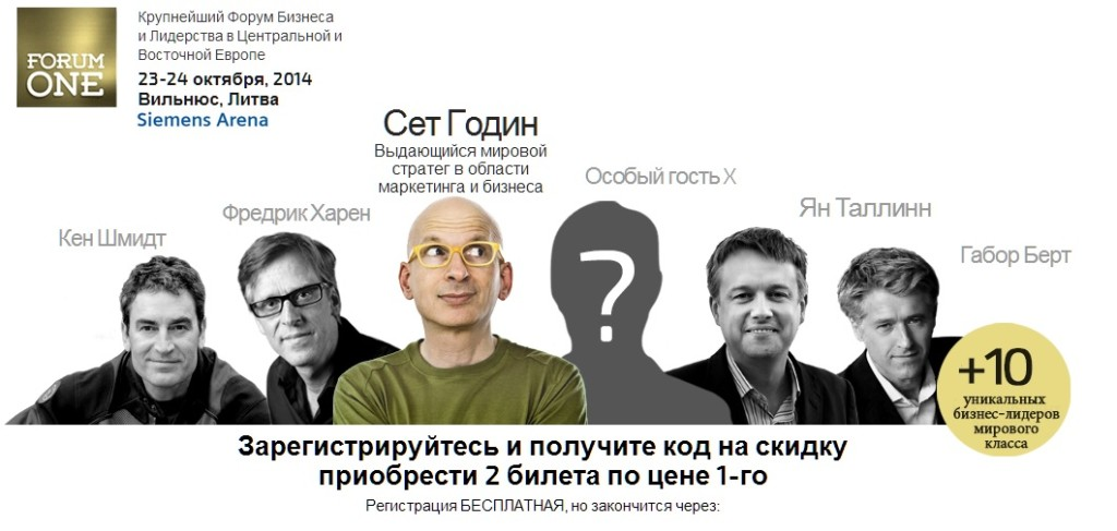 Forum ONE. 23-24.19.2014