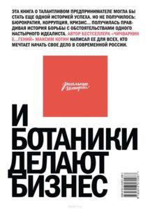 Максим Котин - И ботаники делают бизнес