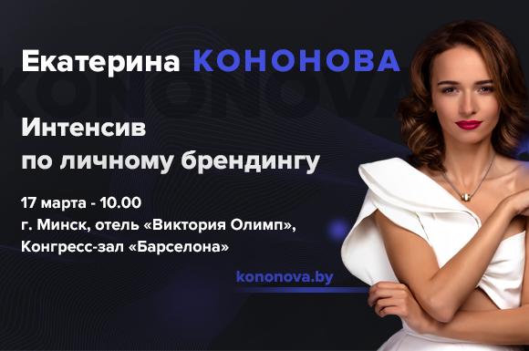 """Екатерина Кононова: """"Личный бренд с нуля"""