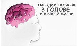 Мысли в голове. Проблема. Решение