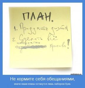 План развития инфобизнеса в Беларуси
