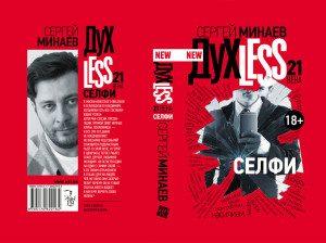 Сергей Минаев — ДухLess 21 века. Селфи