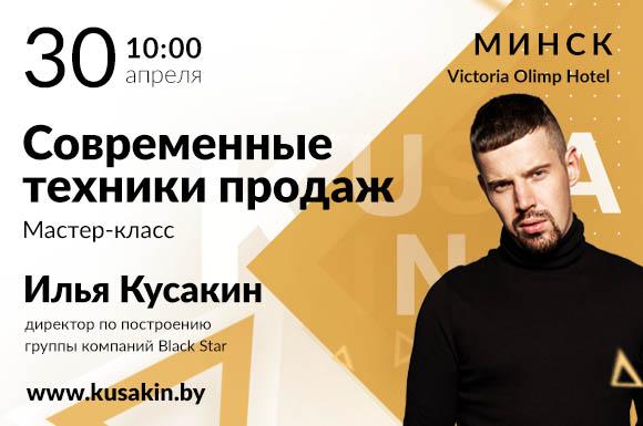 """Илья Кусакин: """"Современные техники продаж"""""""