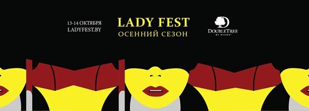 """Женский фестиваль: """"LADY FEST"""""""