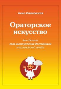 """Бесплатный мастер-класс: """"Секреты ораторов"""". 15 февраля 2021"""