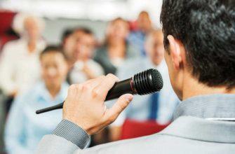 Учимся выступать публично