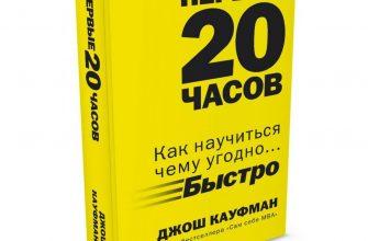 Джош Кауфман Первые 20 часов. Как быстро научиться чему угодно