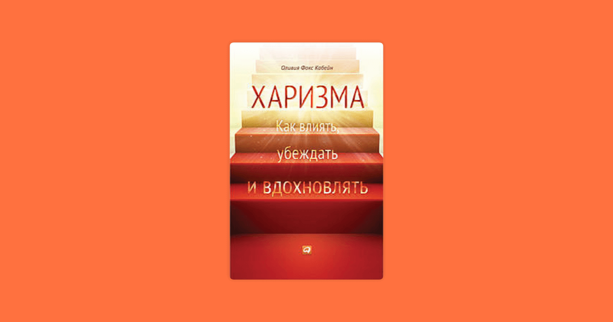 Оливия Фокс Кабейн: «Харизма».